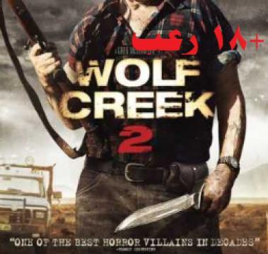 فيلم Wolf Creek 2 (رعب ودموي +18)