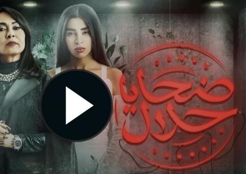 مشاهدة مسلسل ضحايا حلال الحلقة 1