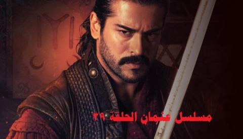 مسلسل المؤسس عثمان الحلقة 39 مترجمة, شاهد المؤسس عثمان التاسعة والثلاثون